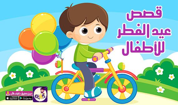 قصة عن العيد الفطر للاطفال