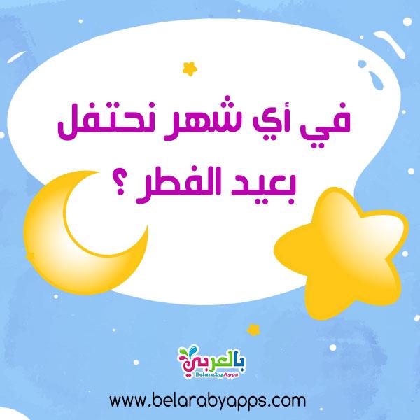 في أي شهر نحتفل بعيد الفطر ؟- اسئلة وأجوبة عن عيد الفطر للاطفال