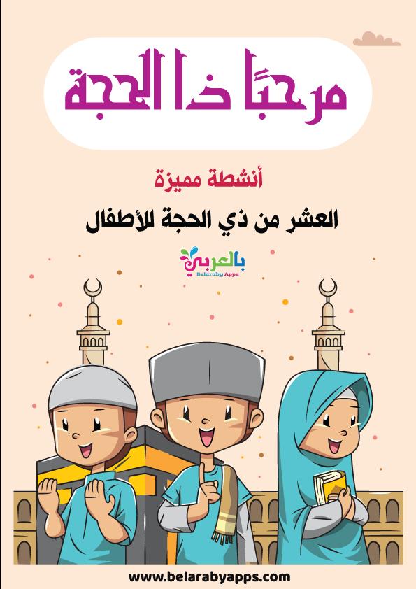 قصص اطفال عن الحج وعيد الأضحى - كتيب مرحبًا ذا الحجة