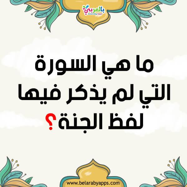 أسئلة مسابقات في القرآن الكريم وأجوبتها للأطفال -سورة يوسف