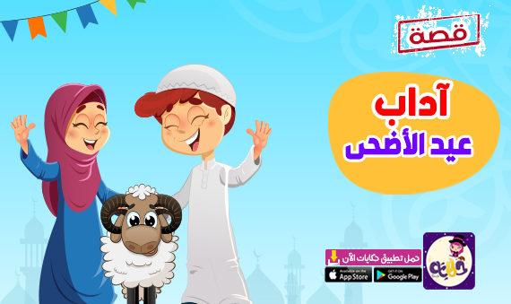 قصة مصورة عن آداب عيد الأضحى للاطفال