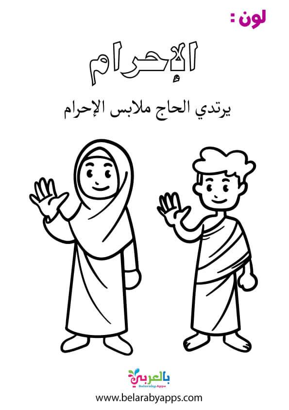 ورقة عمل تلوين مناسك الحج للأطفال -أنشطة الحج وعشر ذي الحجة وعيد الأضحى للأطفال