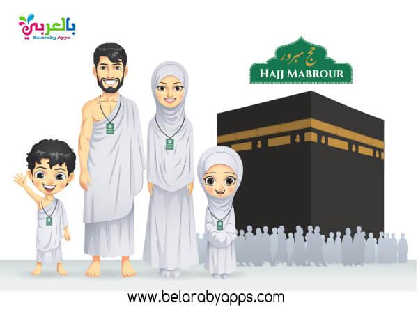 eid ul adha cartoon images
