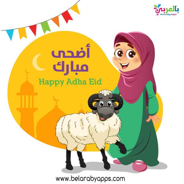 صور ملونة عن عيد الاضحى 2021 - eid ul adha cartoon images