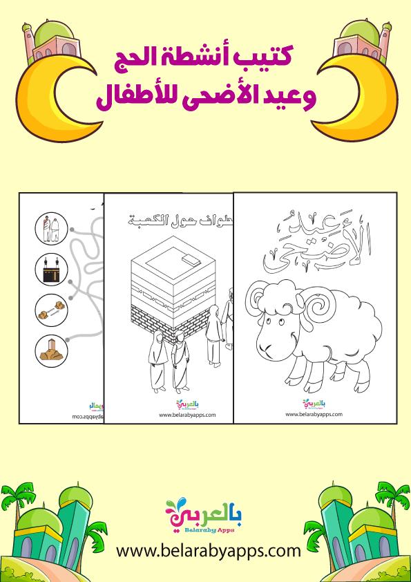 كتيب أنشطة الحج وعشر ذي الحجة وعيد الأضحى للأطفال
