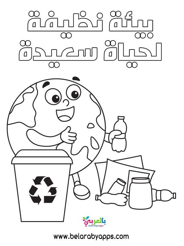 رسومات عن البيئة للتلوين