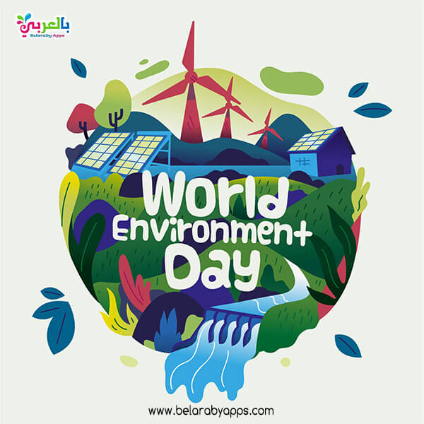 صور اليوم العالمي للبيئة 2021