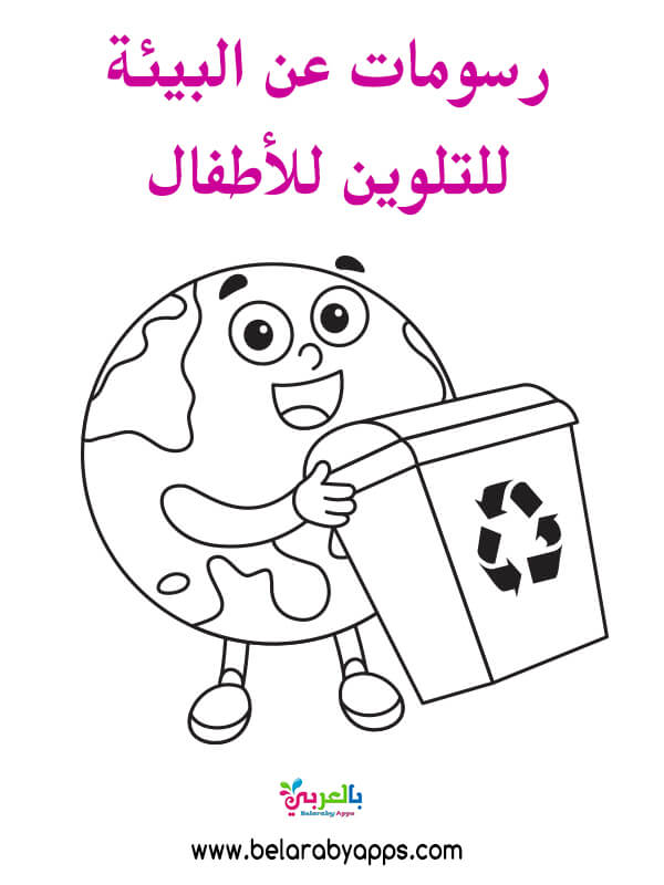 رسومات للتلوين عن المحافظة على البيئة للاطفال PDF