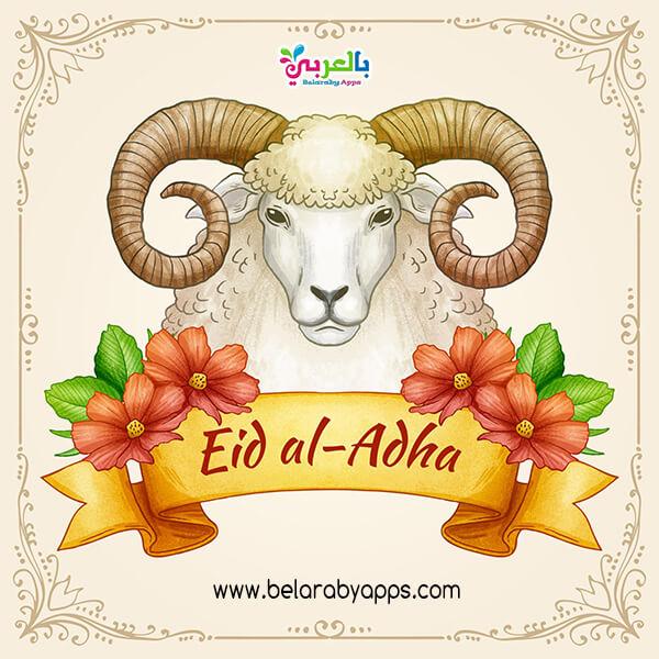رسومات عن العيد الاضحى .. كارت تهنئة بالعيد - eid ul adha cartoon images