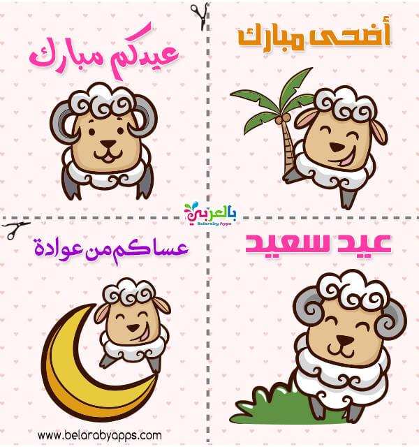 اجمل صور ثيمات عيد الاضخى 2021 .. توزيعات العيد
