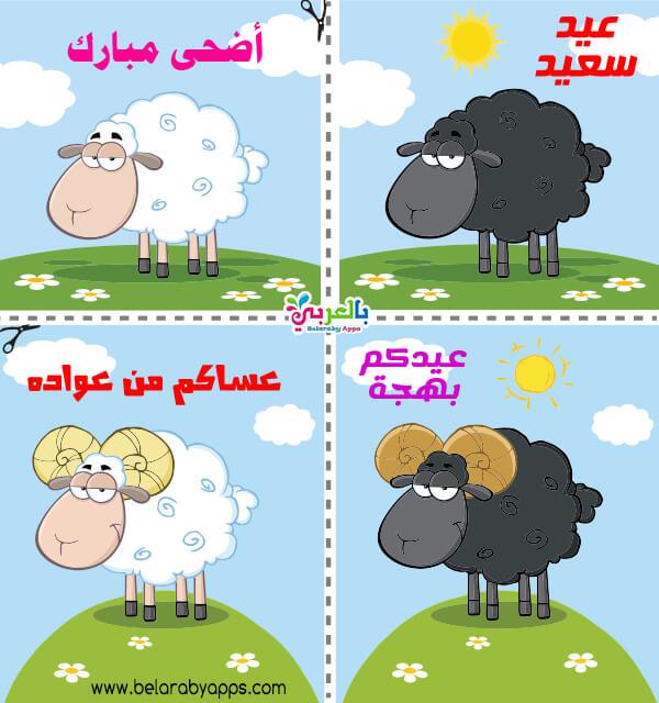 ثيمات عيد الاضحى للطباعة .. كروت عيديات جاهزة للطباعة