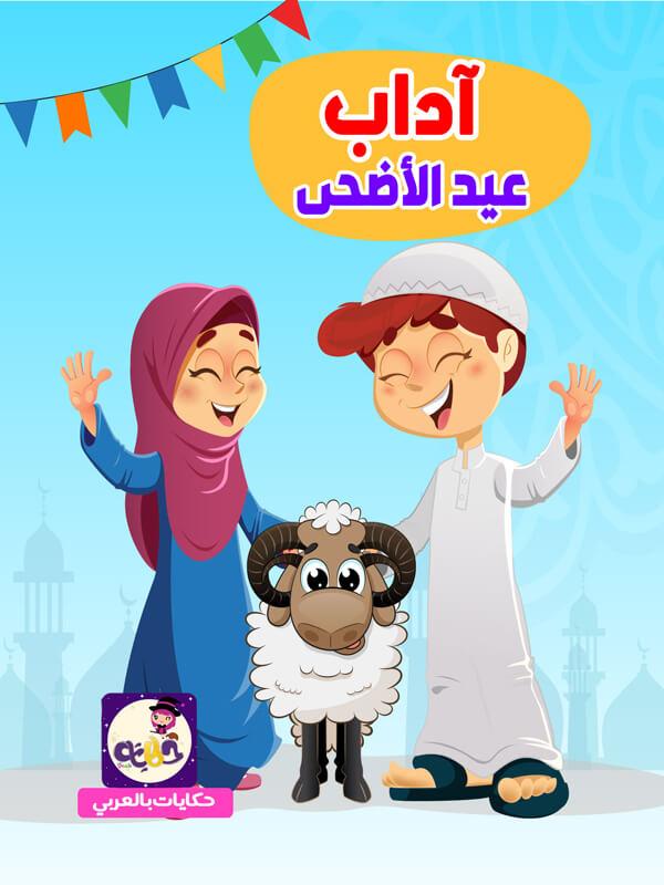 قصة آداب عيد الأضحى مصورة للأطفال -قصص اطفال عن الحج وعيد الأضحى