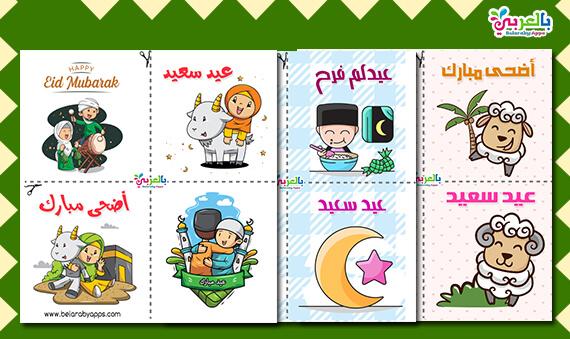 ثيمات وتصاميم وتوزيعات العيد الاضحى جاهزة للطباعة