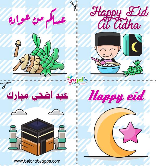 Eid al adha greeting cards 2021 - free eid gift tags