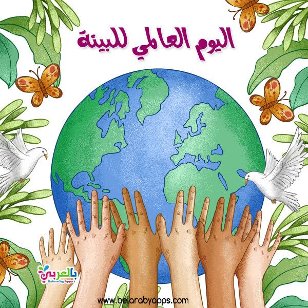 شعار عن اليوم العالمي للبيئة