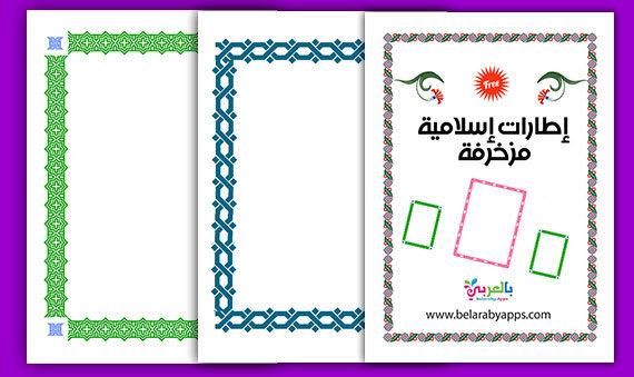 تحميل اطارات اسلامية مزخرفة .. اطارات جميلة للكتابة بداخلها