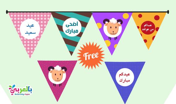 زينة عيد الاضحى جديدة 2021 جاهزة للطباعة .. زينة العيد للبيت