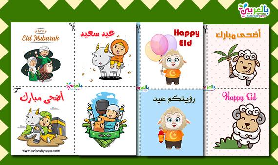 Free Eid al adha Printables : Eid Mubarak Gift Tags