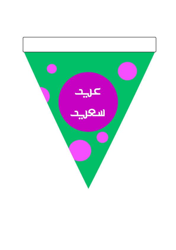 مطبوعات زينة عيد الاضحى المبارك