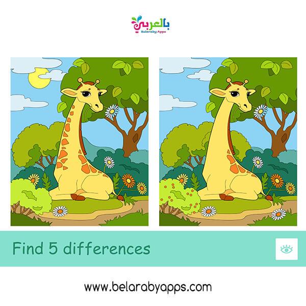 لعبة أوجد الإختلافات بين الصورتين للاطفال