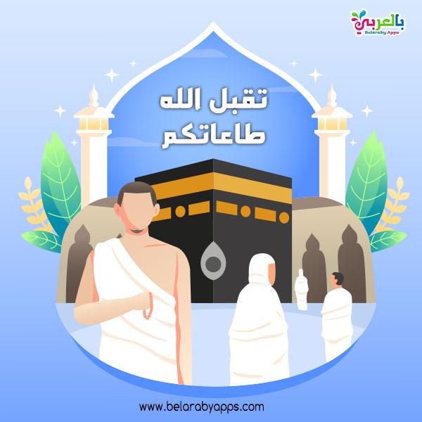 بطاقة تهنئة بالحج والعمرة 2021 - hajj background images