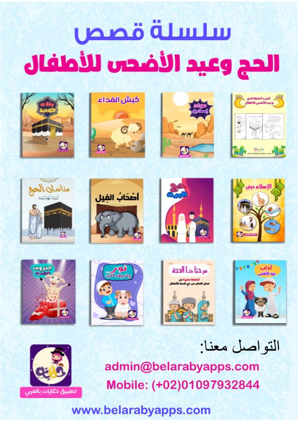 سلسلة قصص اطفال عن الحج وعيد الأضحى -أنشطة الحج وعشر ذي الحجة وعيد الأضحى للأطفال
