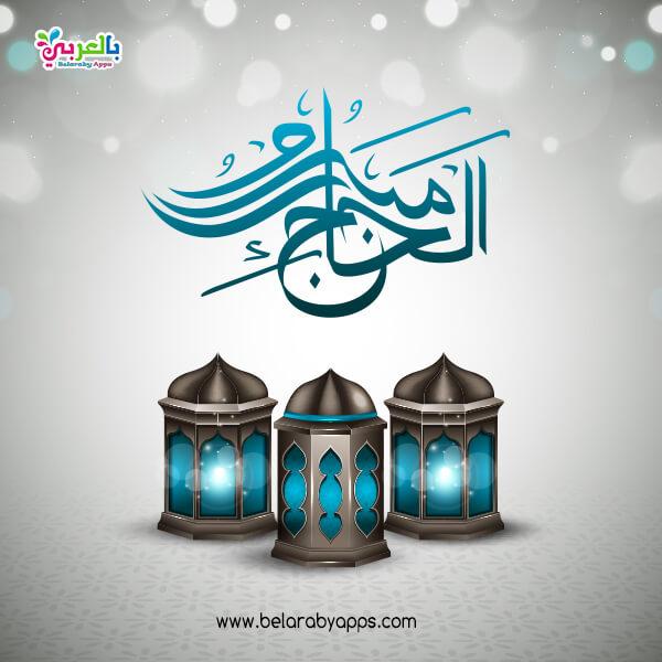 خلفيات الحج مع عبارات حج مبرور - hajj images free