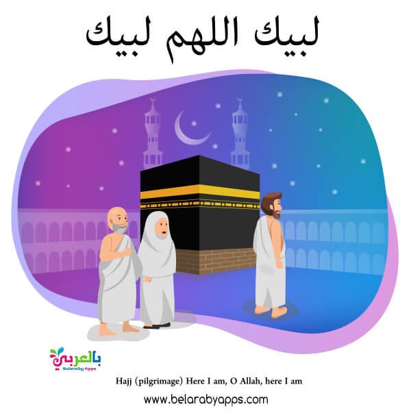 صور تلبيات الحج جديدة - hajj images free