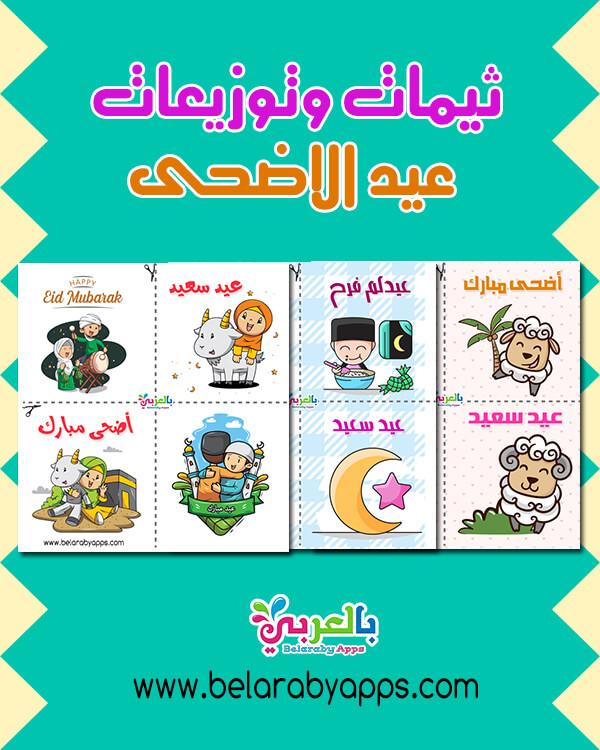 اجمل صور ثيمات العيد الاضحى 2021 .. توزيعات العيد