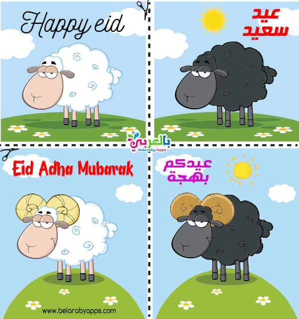free eid gift tags