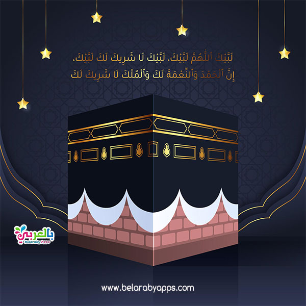 بالصور تكبيرات الحج لبيك اللهم لبيك - hajj images free