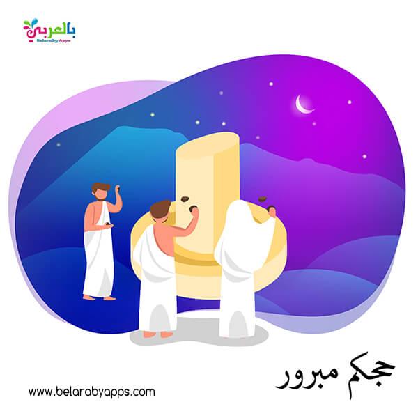 بالصور تهنئة الحج 2021 .. رمزيات تهاني بالحج