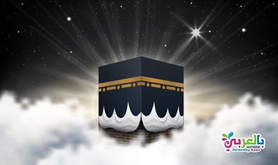 رمزيات وخلفيات عن الحج 2021 روعة .. صور بيت الله الحرم - hajj background images