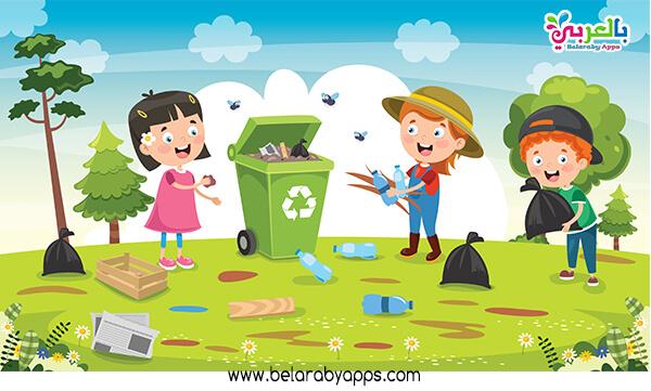 رسومات عن نظافة البيئة للاطفال