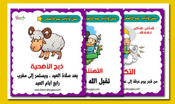 سنن وآداب عيد الاضحى بالصور .. بطاقات آداب العيد للاطفال