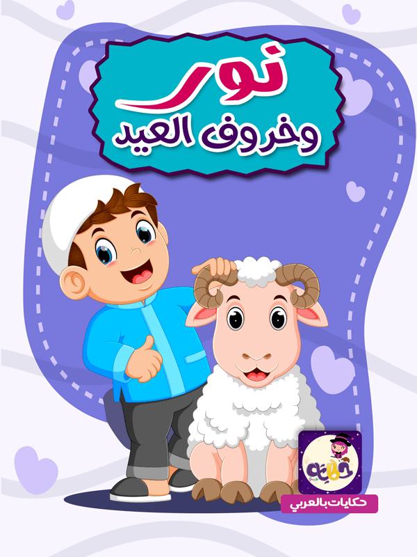 قصة مصورة عن مناسك الحج للاطفال -قصة نور وخروف العيد