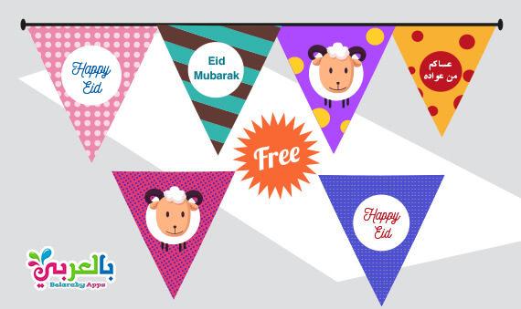 Free Printable Eid Al Adha Decorations 2021: Eid Decoration PDF