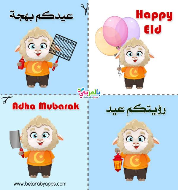 sheep stickers eid adha download