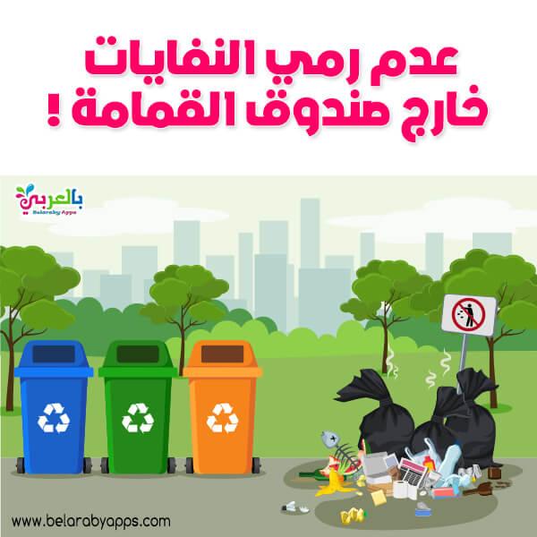لافتات عن المحافظة على البيئة للاطفال