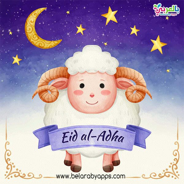 صور عيد الاضحى المبارك للاطفال - eid ul adha cartoon images