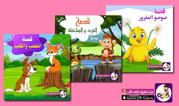 أجمل قصص عربية مصورة جديدة 2021