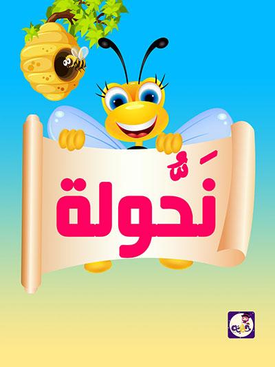 قصة عن النحل للاطفال