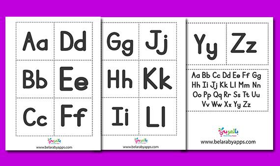 بطاقات تعليم الحروف الانجليزية كبتل وسمول pdf للاطفال