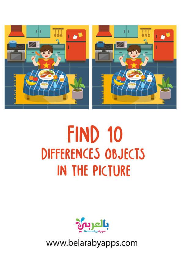 لعبة أوجد الإختلافات بين الصورتين للأطفال
