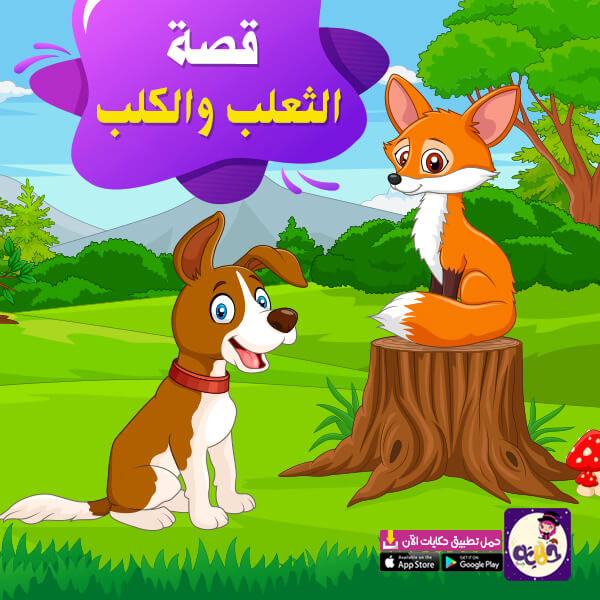قصص اطفالمصورةلتعليم القراءة