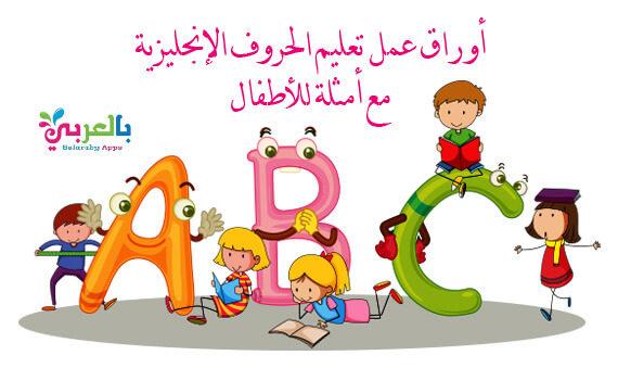 تحميل مجانًا .. اوراق عمل تعليم الحروف الانجليزية مع امثلة pdf