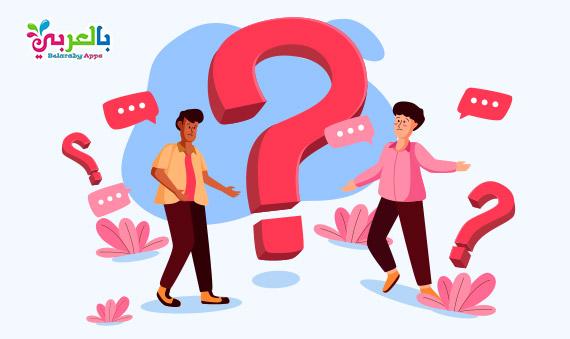 مجموعة اسئله ثقافيه صعبه منوعة للأذكياء مع الجواب
