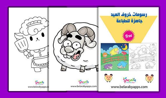 رسومات خروف العيد جاهزة للطباعة .. خروف كرتون للتلوين