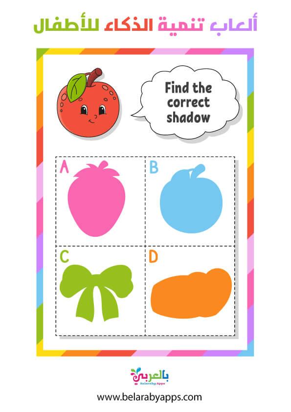 ألعاب تنمية الذكاء وتنشيط الذاكرة للأطفال .. تحميل ملف PDF مجانًا