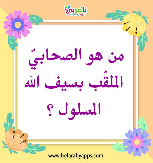 سؤال: من هو الملقب بسيف الله المسلول؟ أسئلة عن الصحابة سهلة للاطفال
